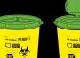 Elimination des déchets à haut risque : vers une nouvelle filière de tri pour les auto-tests?